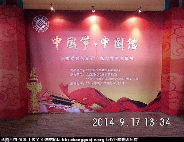中国结论坛 记2014.9.19至10.7.绳结艺术在北京的专题展览 北京,艺术,展览 中国结文化 15311192ey9h62hh939w3w