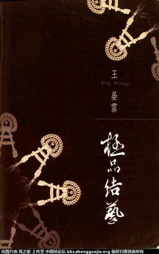中国结论坛 【E-BOOKの分类推荐の日用饰品の高手进阶】  图文教程区 145303koy15971o1z3apy2