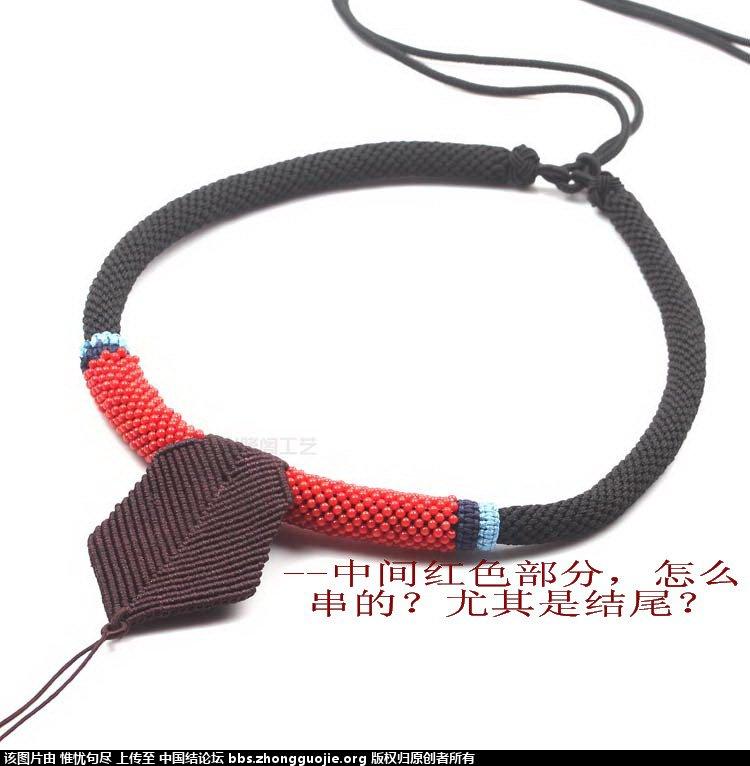 中国结论坛 项链中间的珠筒怎么串? 项链 结艺互助区 1427148nixwxtpyc0yywv0