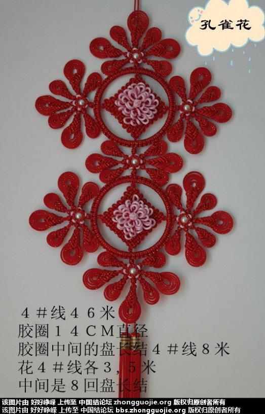 中国结论坛 秀秀最近几年编的中国作品 中国 作品展示 215047gkb7kf3kc7vfy8k8