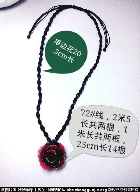中国结论坛 秀秀最近几年编的中国作品 中国 作品展示 215105748eu41ln6ycrccn