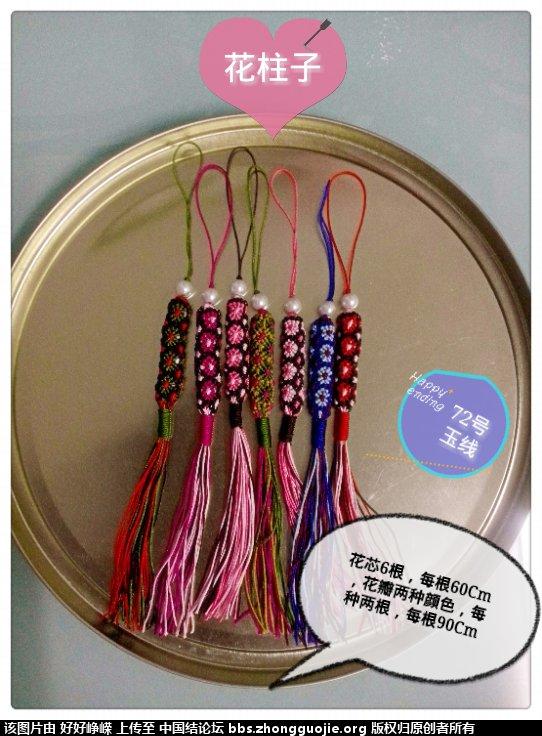 中国结论坛 秀秀最近几年编的中国作品 中国 作品展示 21532306uv0c0s0hhxsemy