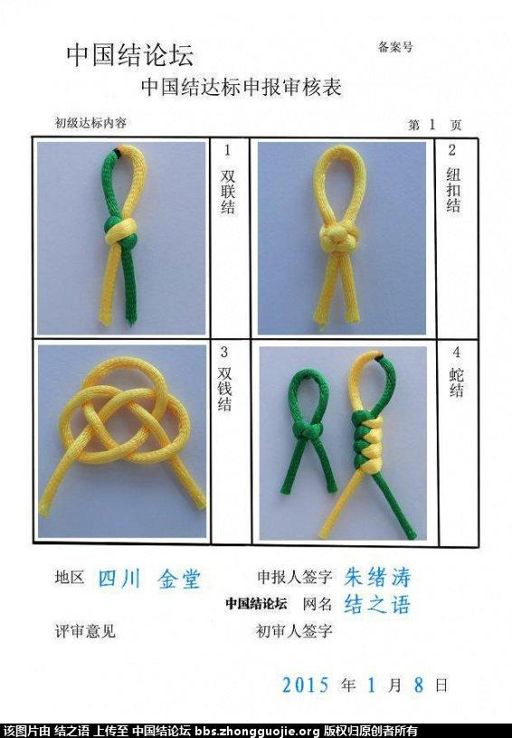 中国结论坛 结之语--初级达标申通稿件  中国绳结艺术分级达标审核 101049iieiiiwhy73c73fr