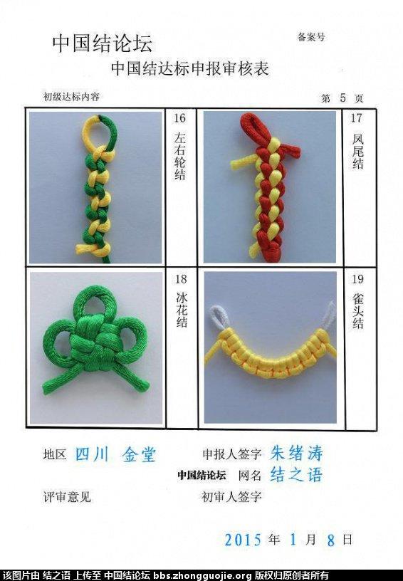 中国结论坛 结之语--初级达标申通稿件  中国绳结艺术分级达标审核 1013233ayf0pfuvia1vzni