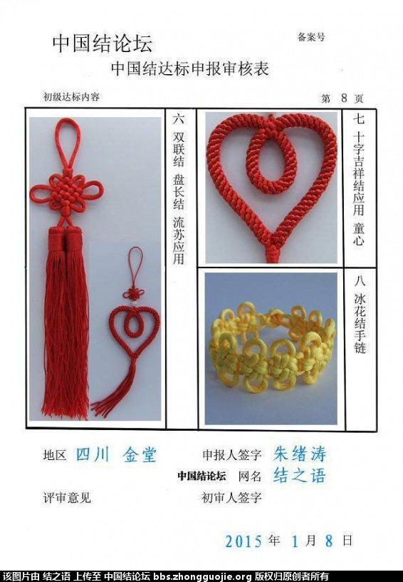 中国结论坛 结之语--初级达标申通稿件  中国绳结艺术分级达标审核 10142545g1s5s1q6im1j55