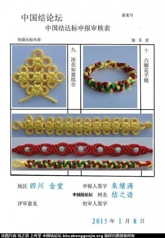 中国结论坛 结之语--初级达标申通稿件  中国绳结艺术分级达标审核 101445cml4pijaw114cfa4