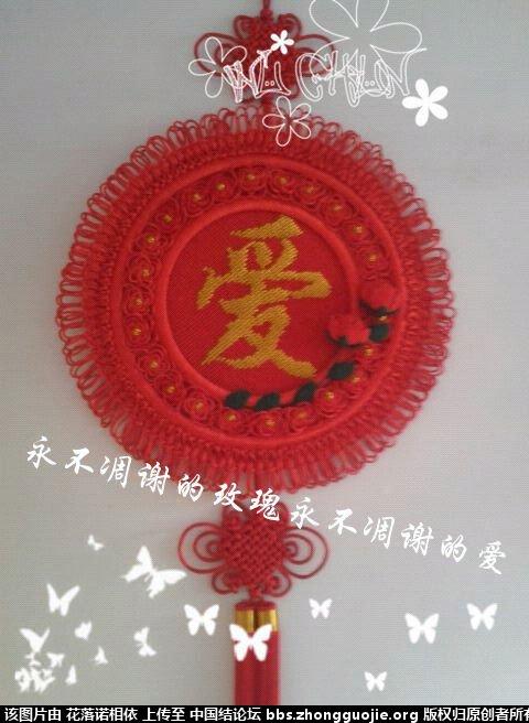 中国结论坛 中国结永不凋谢的玫瑰永不凋谢的爱 中国,玫瑰 作品展示 1017115s76ipvlhgsw00pw
