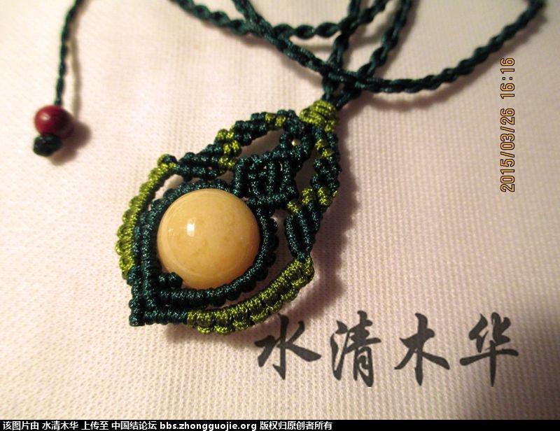中国结论坛 [水清木华作品]40-一颗大珠子做的吊坠 项链,吊坠 作品展示 082137xmcoxsxm6occz933