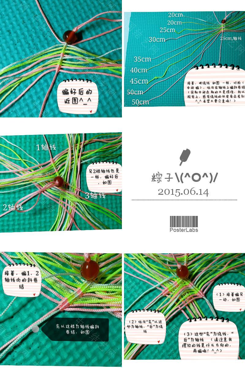 中国结论坛 小粽子~学习而制作的教程  立体绳结教程与交流区 183628ett4w3v67e3tfw3h