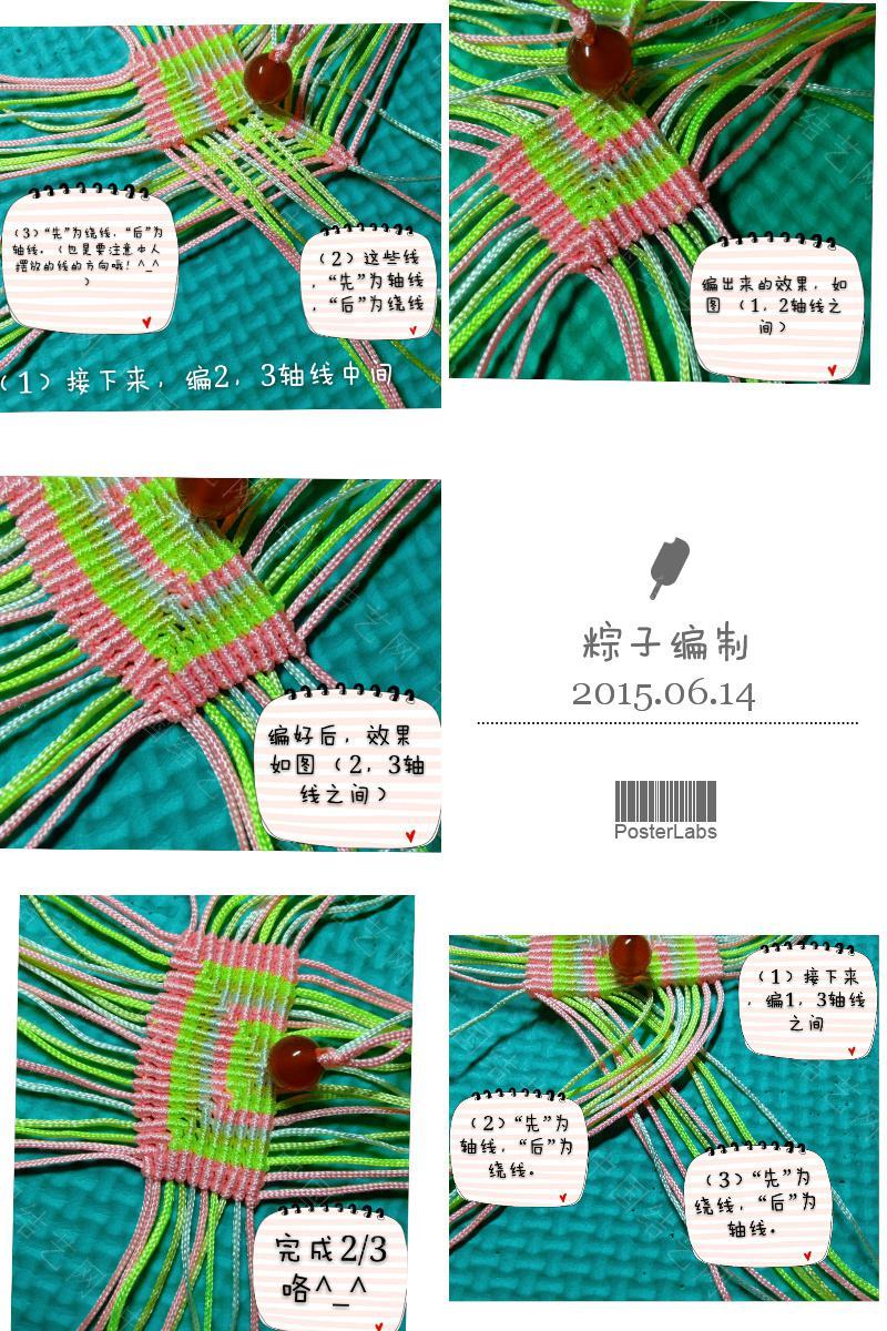 中国结论坛 小粽子~学习而制作的教程  立体绳结教程与交流区 183639goyocplppczoyilv