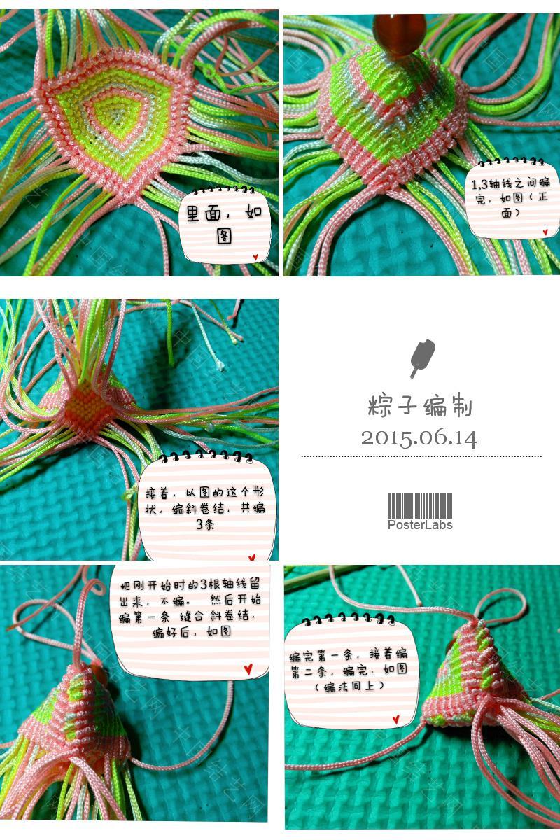 中国结论坛 小粽子~学习而制作的教程  立体绳结教程与交流区 183650mbmz2enh2aesethv