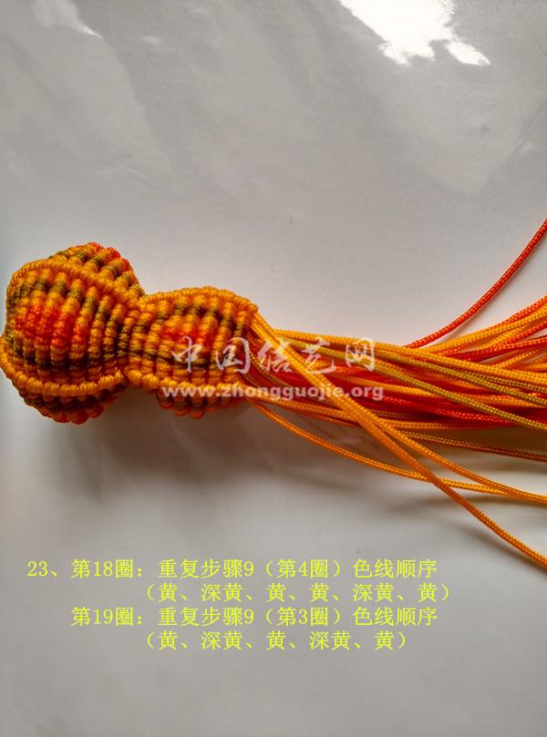 中国结论坛 八宝葫芦 葫芦 立体绳结教程与交流区 142021cgg2287vd63m76sq
