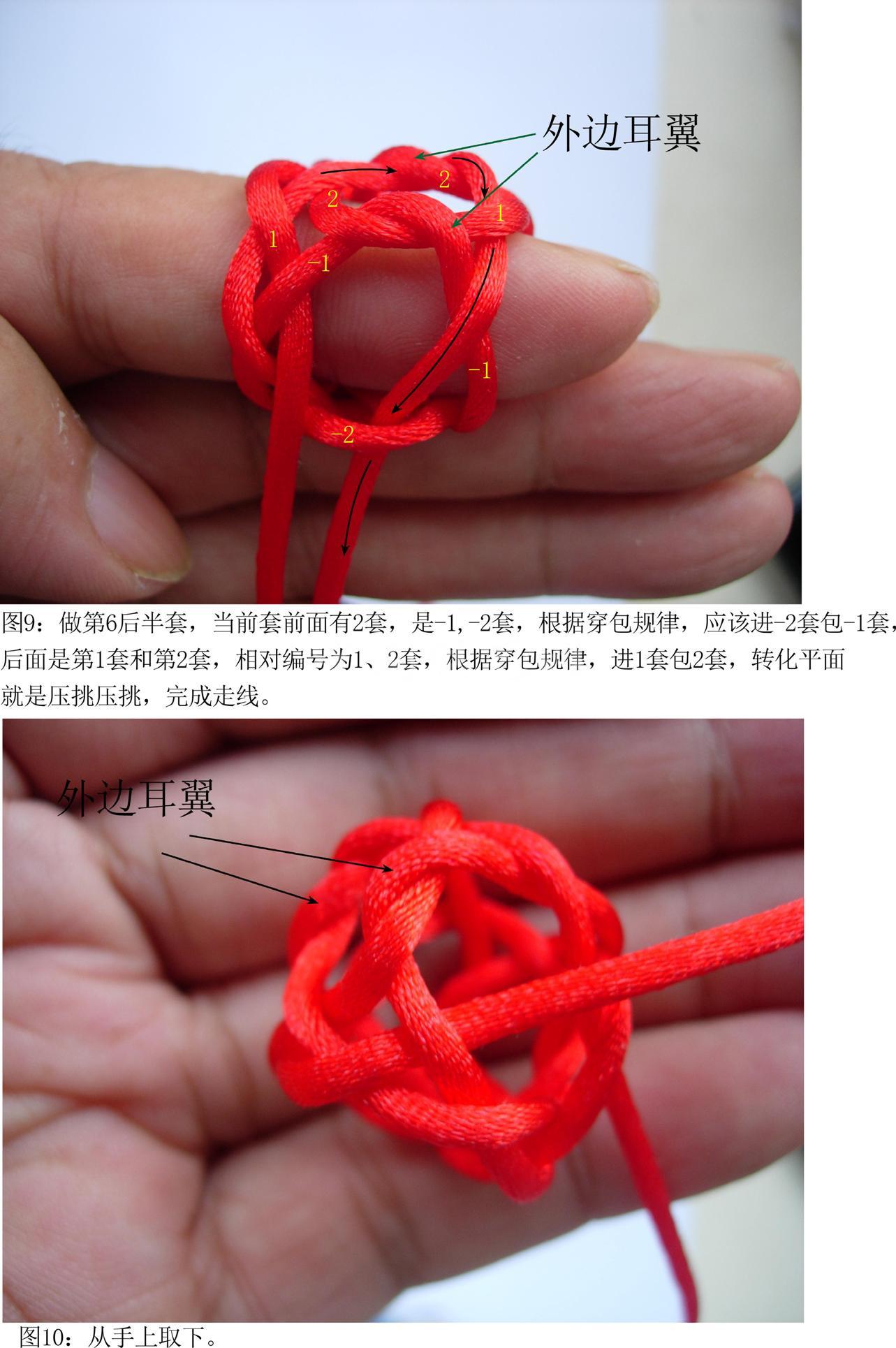 中国结论坛 6套1-1星晨结徒手编结过程  丑丑徒手编结 111352s9gf1lq9n7wzni2q