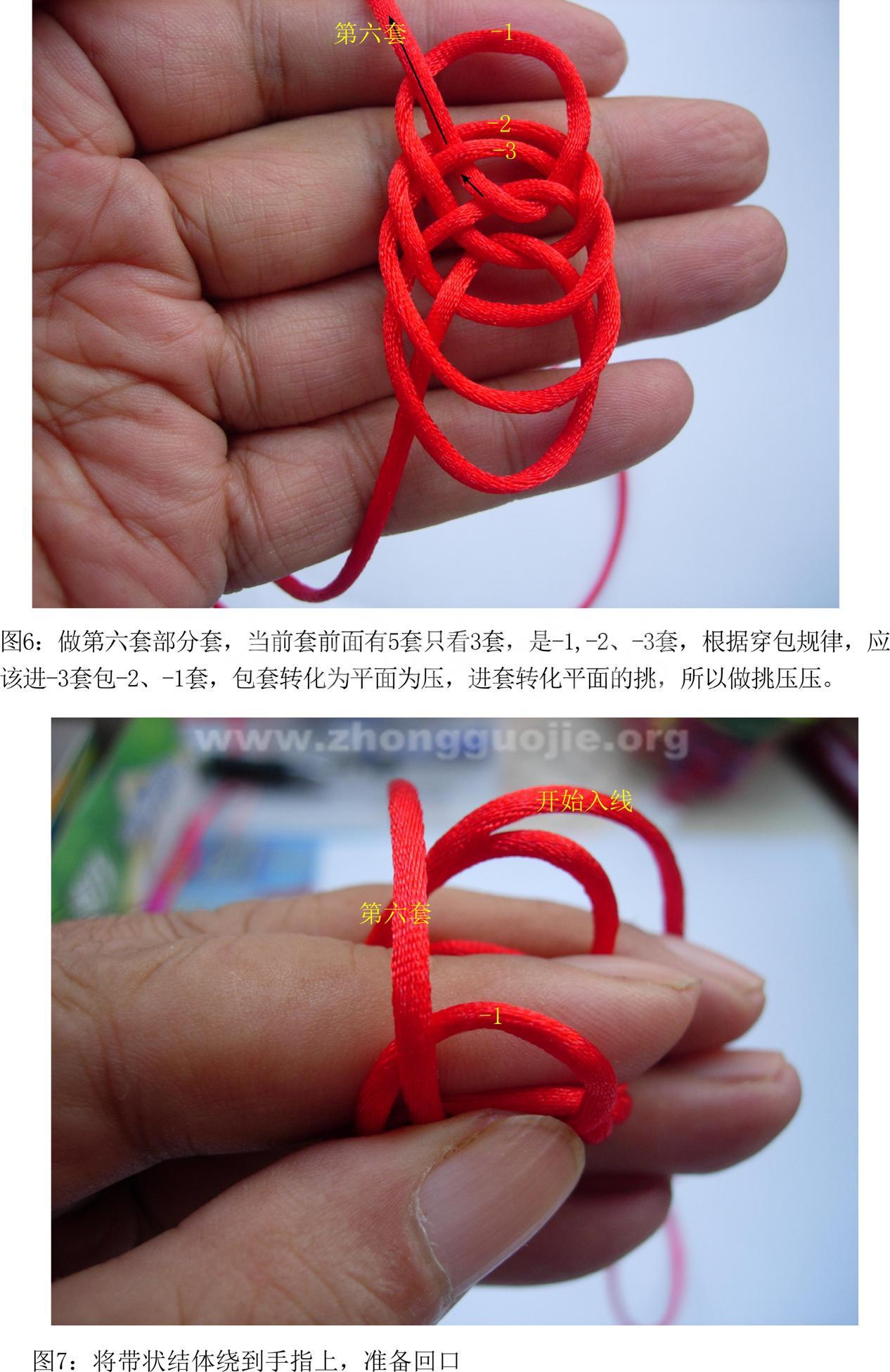 中国结论坛 8套1-2星辰结徒手编结过程  丑丑徒手编结 123510w1721g07nc5gtc12