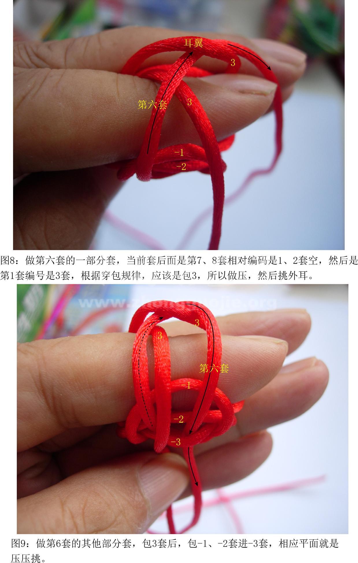 中国结论坛 8套1-2星辰结徒手编结过程  丑丑徒手编结 123512d15pmim3z18581b1