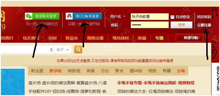 中国结论坛 如何注册成中国结论坛会员 中国,会员,如何 论坛使用帮助 143934dz9yxbbpaspdyaxs