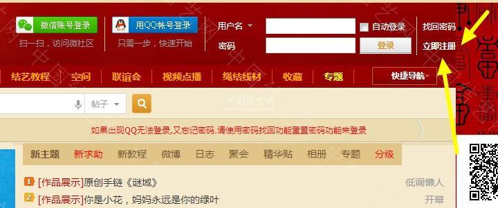 中国结论坛 如何注册成中国结论坛会员 中国,会员,如何 论坛使用帮助 143956uiqiacc949zch59c