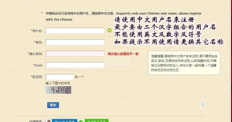 中国结论坛 如何注册成中国结论坛会员 中国,会员,如何 论坛使用帮助 144053hpkfripp6bhu5ujw