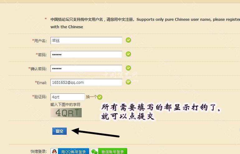 中国结论坛 如何注册成中国结论坛会员 中国,会员,如何 论坛使用帮助 144059bn4yy6qm6n46n6vl