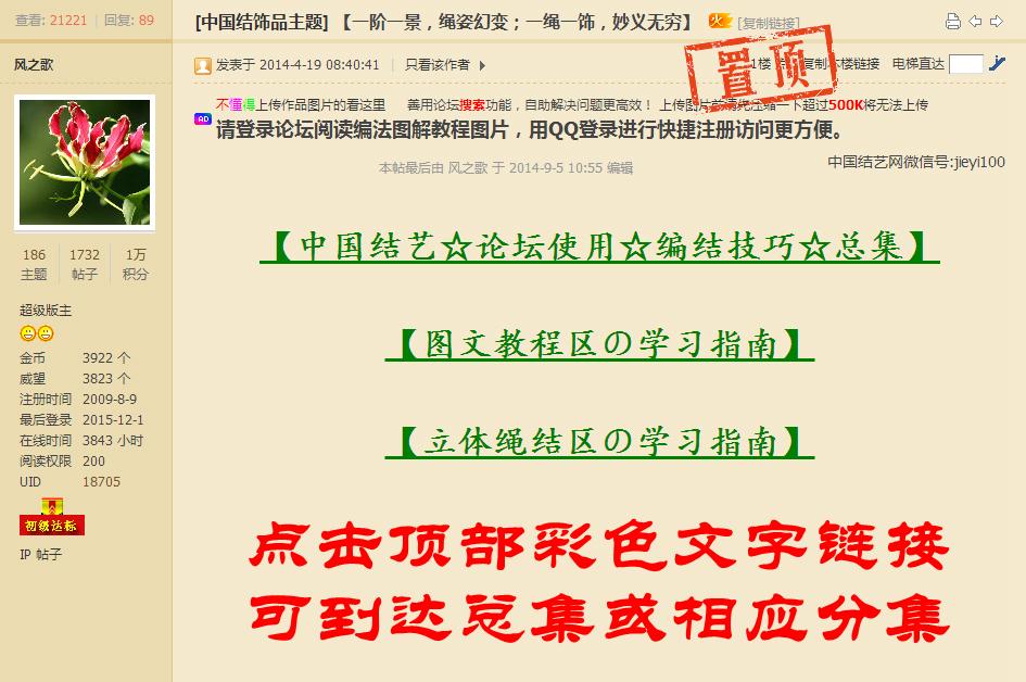 中国结论坛 【视屏教程区の发帖规范】及如何发表视频教程帖方法  视频教程区 154153ltcyducrhydcdyyc