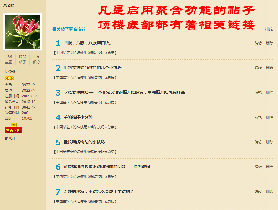 中国结论坛 【论坛通告总贴】 通告 图文教程区 154446lerbtok73vfvx7y6