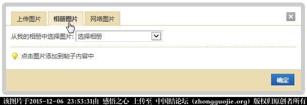 中国结论坛 【操作说明】主题帖子图片编辑操作 图片,主题 论坛使用帮助 234640tsvobvgqm14wmoeo