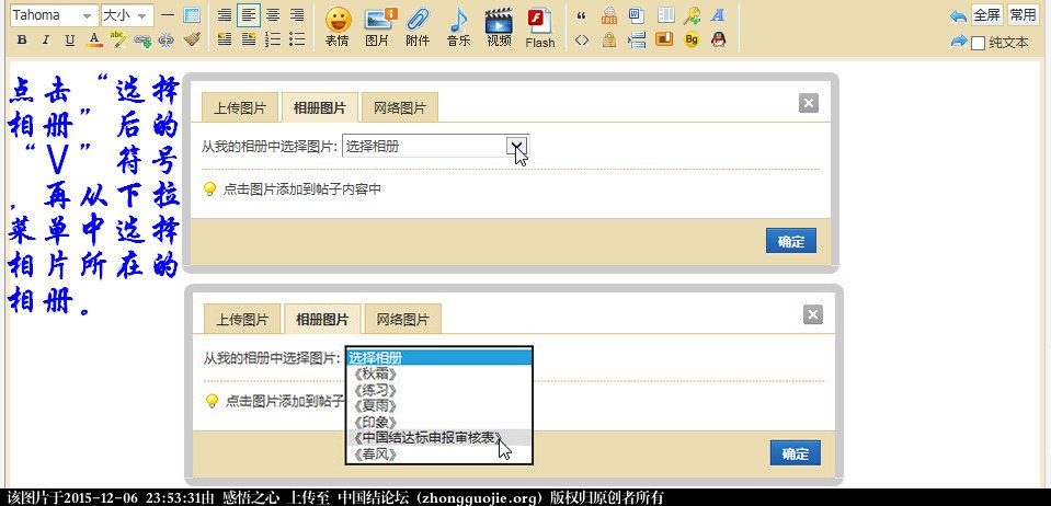 中国结论坛 【操作说明】主题帖子图片编辑操作 图片,主题 论坛使用帮助 234642hd38zkfnwqn4un9u