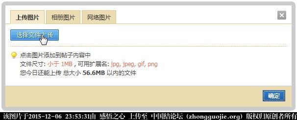 中国结论坛 【操作说明】主题帖子图片编辑操作 图片,主题 论坛使用帮助 234816gq1lol7lic1olii7