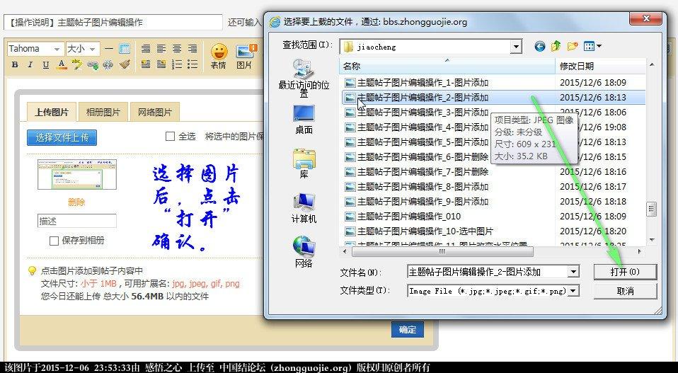 中国结论坛 【操作说明】主题帖子图片编辑操作 图片,主题 论坛使用帮助 234828osymtm3ts3mmmd2b