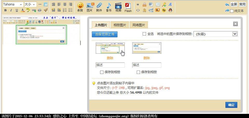中国结论坛 【操作说明】主题帖子图片编辑操作 图片,主题 论坛使用帮助 235012ulvzevf2v2nv2mhr