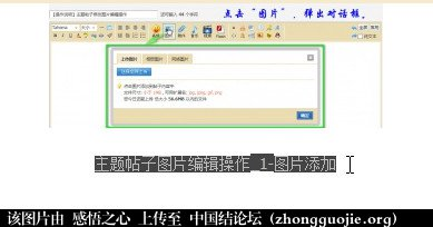 中国结论坛 【操作说明】主题帖子图片编辑操作 图片,主题 论坛使用帮助 235019x63i66qyzaa1iibu