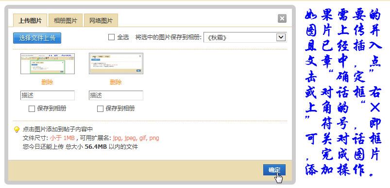 中国结论坛 【操作说明】主题帖子图片编辑操作 图片,主题 论坛使用帮助 001748ws2t09fbto0xxio4