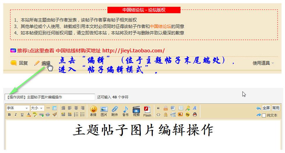 中国结论坛 【操作说明】主题帖子图片编辑操作 图片,主题 论坛使用帮助 002230mddiejlesldkikiy