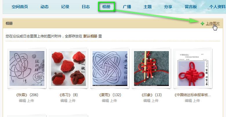 中国结论坛 【操作说明】主题帖子图片编辑操作 图片,主题 论坛使用帮助 002857gblkkzva79s7s3nk
