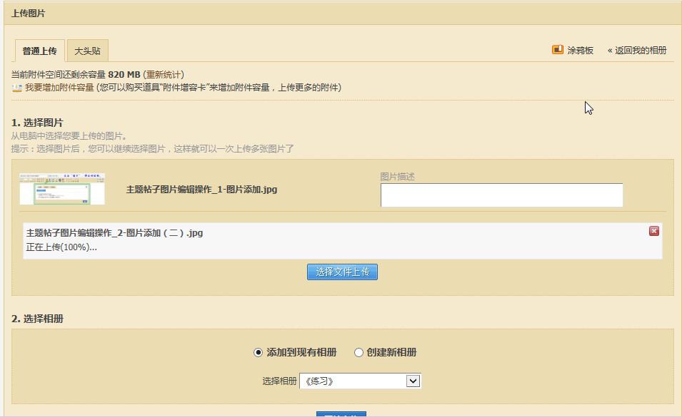 中国结论坛 【操作说明】主题帖子图片编辑操作 图片,主题 论坛使用帮助 002918nl9wmvzbz7ml796r