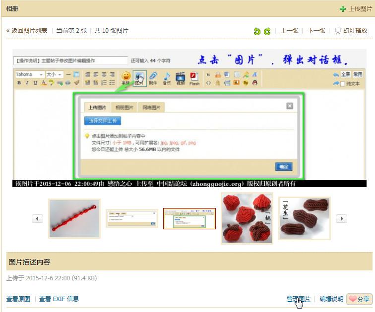 中国结论坛 【操作说明】主题帖子图片编辑操作 图片,主题 论坛使用帮助 002925oghv000h0e9ca003