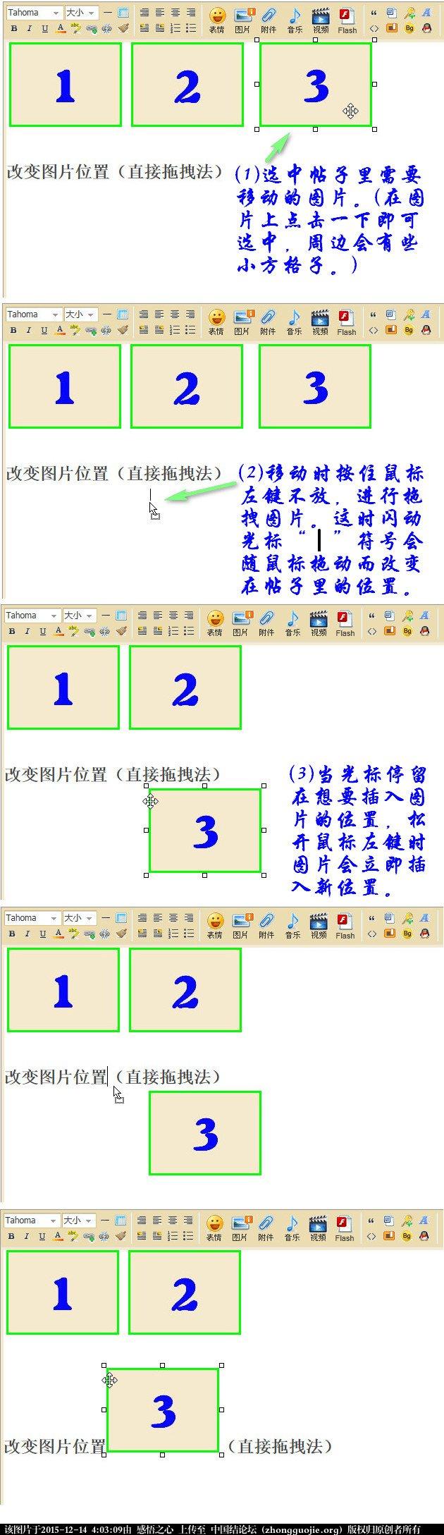 中国结论坛 【操作说明】主题帖子图片编辑操作 图片,主题 论坛使用帮助 033453xzlj0wef0etfatjj