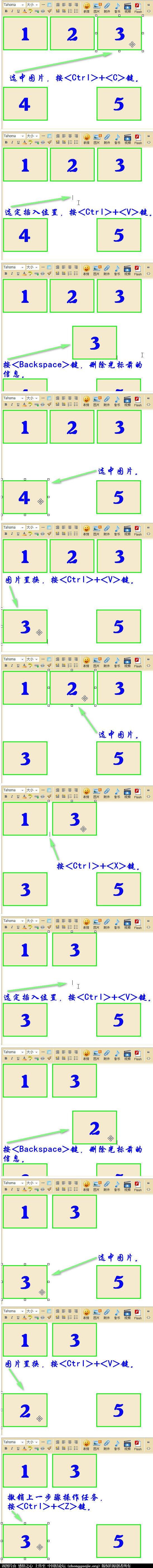中国结论坛 【操作说明】主题帖子图片编辑操作 图片,主题 论坛使用帮助 033516e0v0cssyh16h31c0