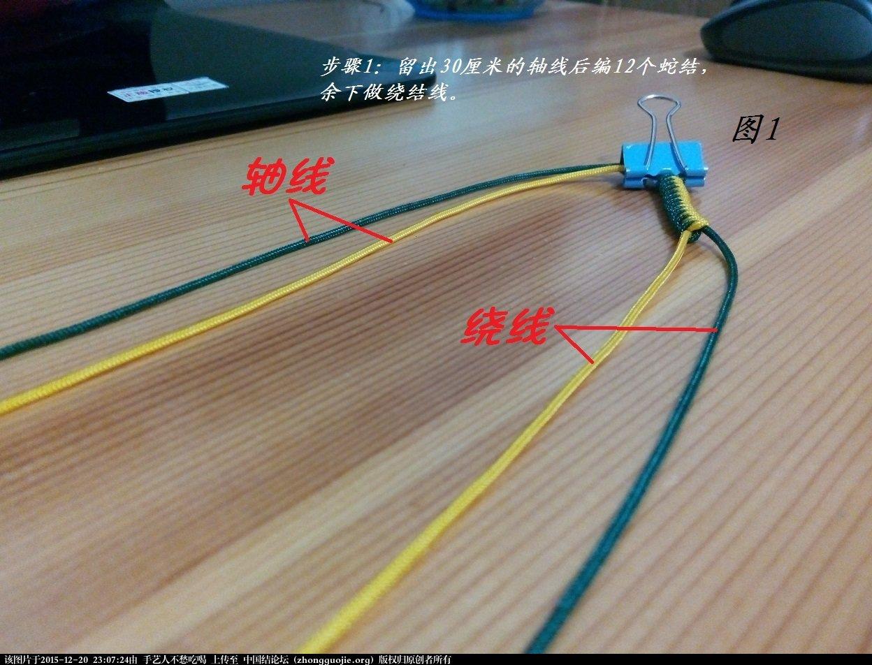 中国结论坛 新手玩转基础结-简单大方伞绳结  图文教程区 230335l5ljpunu91ku055m