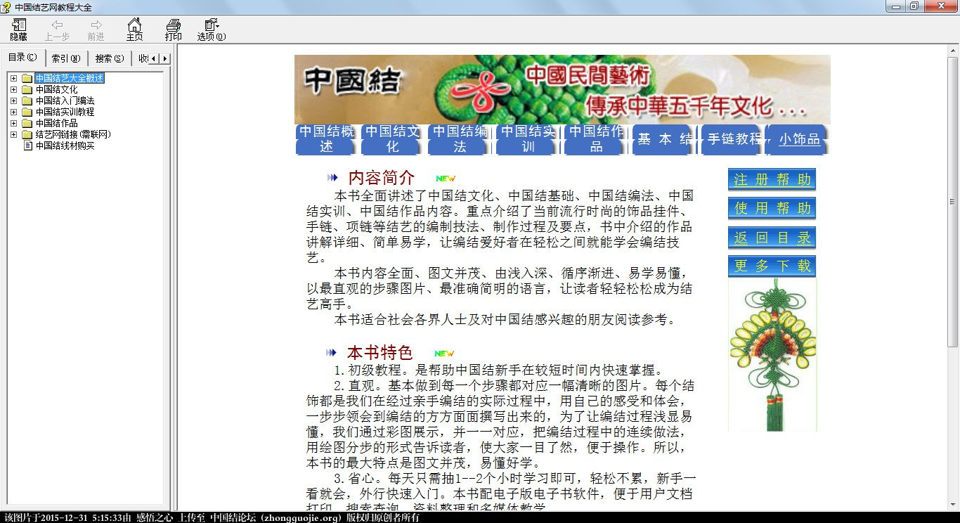 中国结论坛   论坛使用帮助 051219bs2881183aq8vh81