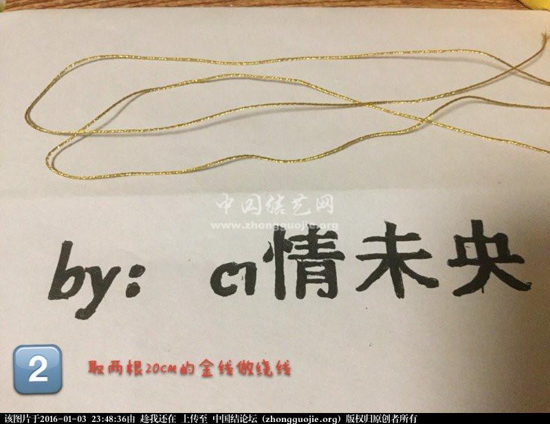 中国结论坛 简单手绳:绕线金色对扣红绳教程 绕线,红绳,手链 图文教程区 234836ms7shs7nsikksdmi