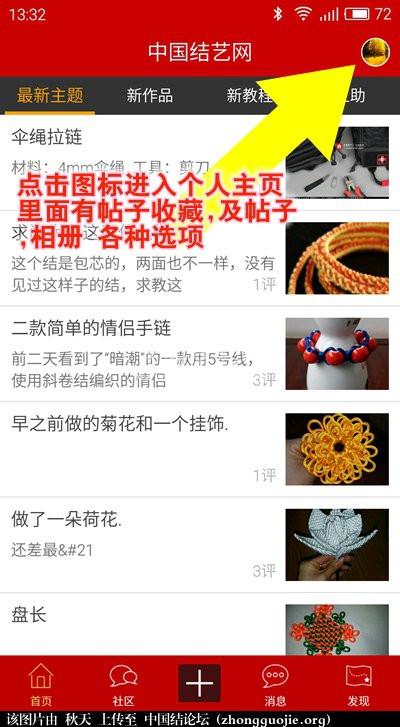 中国结论坛 论坛手机端 收藏 搜索,个人设置介绍 二维码,中国,WIFI,电脑,手机端 论坛使用帮助 140934oxqmqlvxnlqqulfu