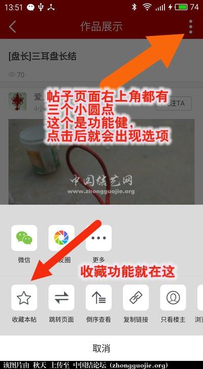 中国结论坛 论坛手机端 收藏 搜索,个人设置介绍 二维码,中国,WIFI,电脑,手机端 论坛使用帮助 141035lnn49zvvr9iw4ptd
