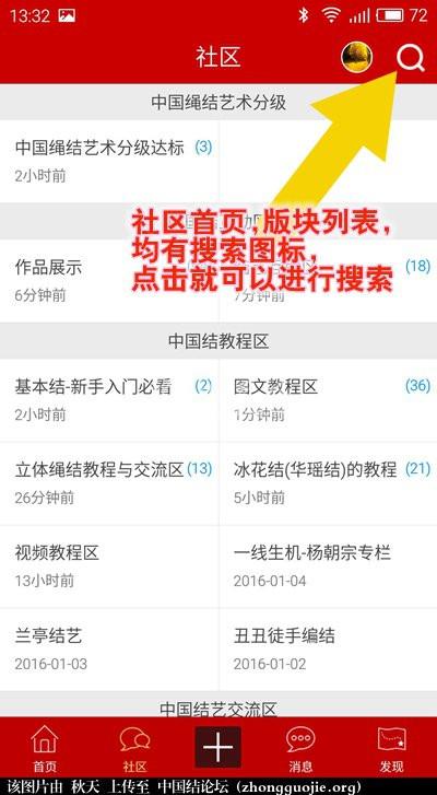 中国结论坛 论坛手机端 收藏 搜索,个人设置介绍 二维码,中国,WIFI,电脑,手机端 论坛使用帮助 141058xmaaymi22iuz54mn
