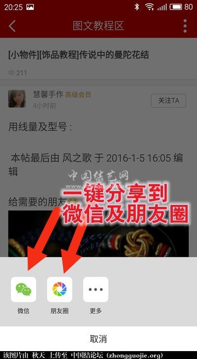 中国结论坛 论坛手机端 收藏 搜索,个人设置介绍 二维码,中国,WIFI,电脑,手机端 论坛使用帮助 203639mvse3xxsh2h2ishi