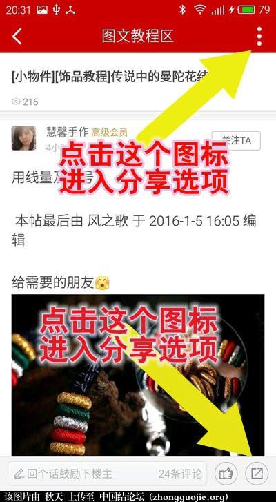 中国结论坛 论坛手机端 收藏 搜索,个人设置介绍 二维码,中国,WIFI,电脑,手机端 论坛使用帮助 204016euqvmxhmhajanvyu