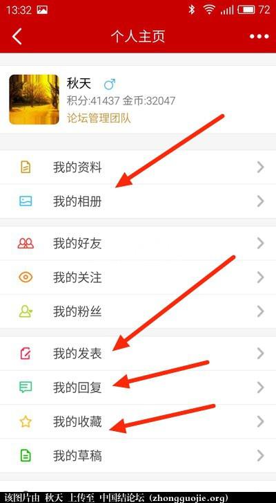 中国结论坛 论坛手机端 收藏 搜索,个人设置介绍 二维码,中国,WIFI,电脑,手机端 论坛使用帮助 210613r4aau7uf77az4441