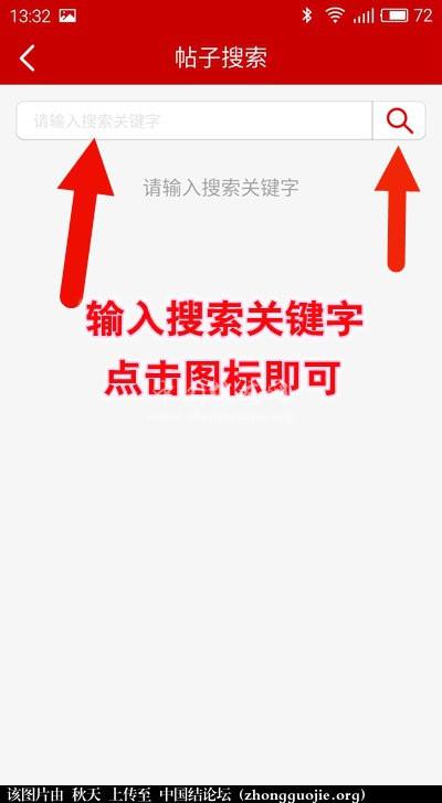 中国结论坛 论坛手机端 收藏 搜索,个人设置介绍 二维码,中国,WIFI,电脑,手机端 论坛使用帮助 210629twqgwq42w225adp4