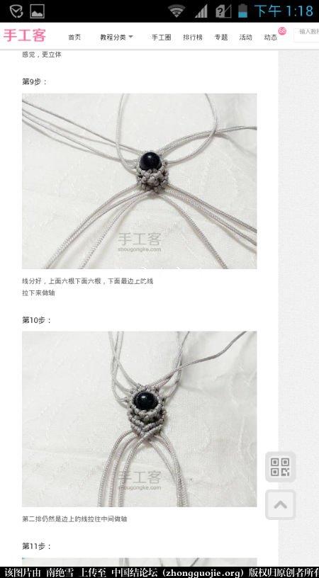 中国结论坛   作品展示 092320b3kk43vo20dcckao