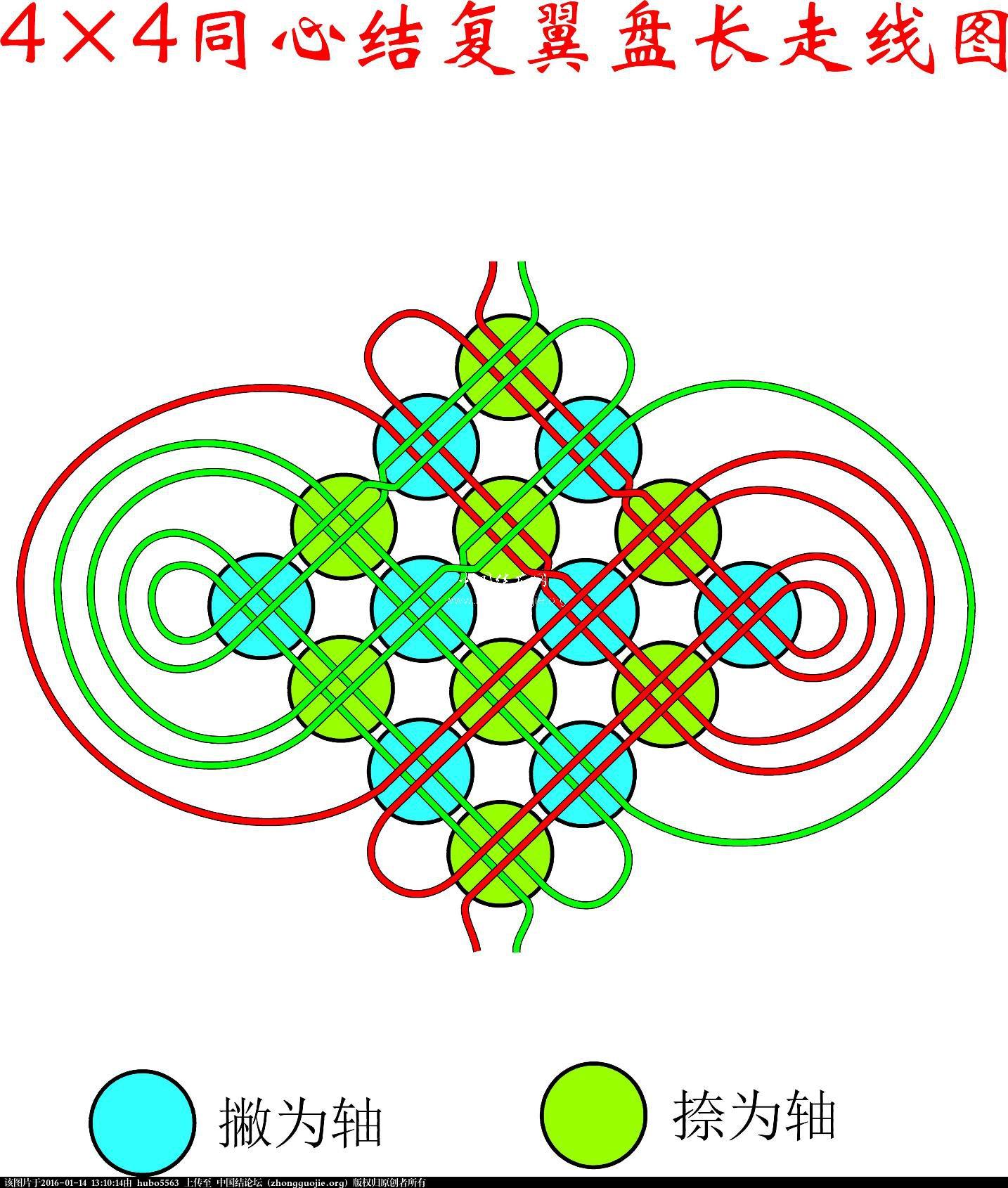 中国结论坛 复翼同心结4×4盘长 同心 冰花结(华瑶结)的教程与讨论区 130930f6qm62o5uymz2aff
